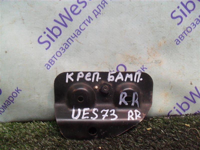 Крепление бампера Isuzu Wizard UES73FW 4JX1 2000 заднее правое