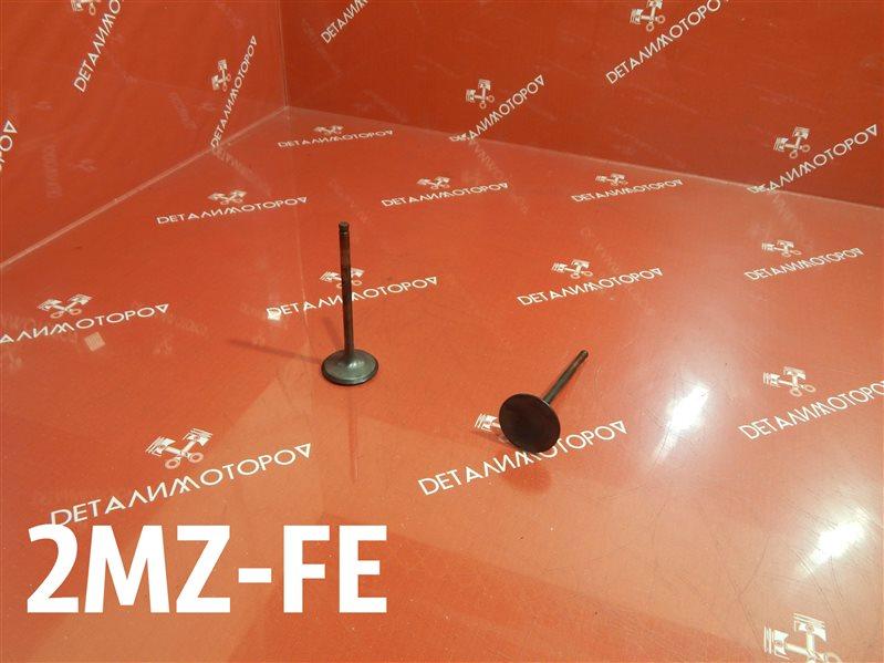 Клапан впускной Toyota Camry GF-MCV21 2MZ-FE