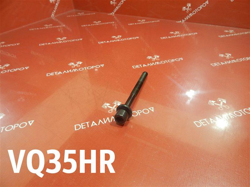 Болт головки блока цилиндров Infiniti Ex35 J50 VQ35HR