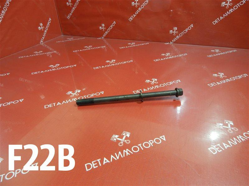 Болт головки блока цилиндров Honda Accord E-CD7 F22B