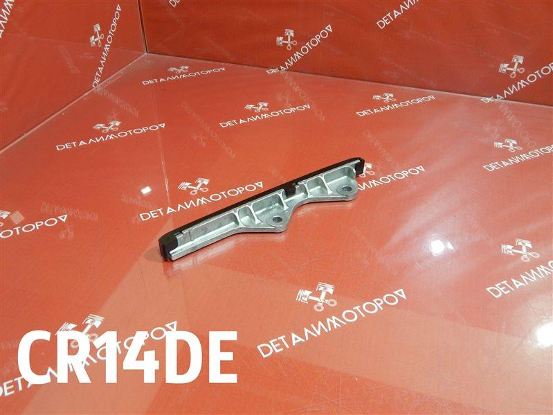 Успокоитель цепи Nissan Cube DBA-BNZ11 CR14DE