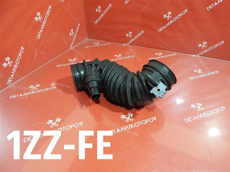Патрубок воздушного фильтра Toyota Allex ZZE122 1ZZ-FE