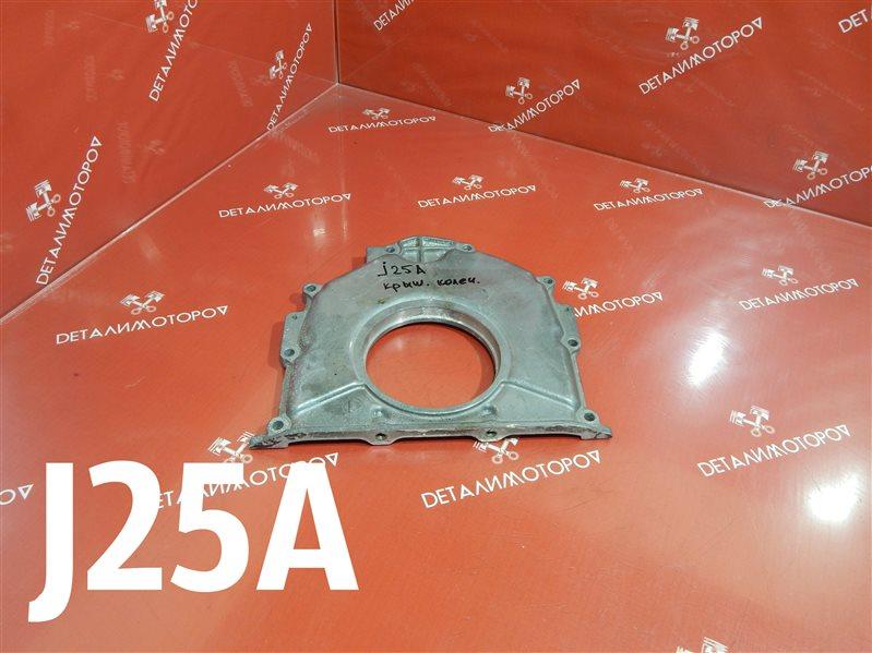 Крышка коленвала Honda Inspire LA-UA4 J25A