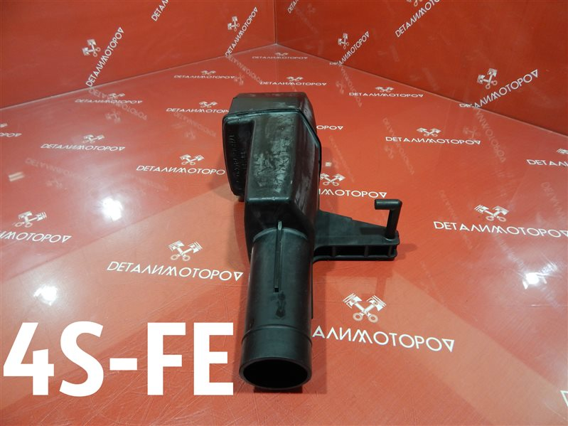 Резонатор воздушного фильтра Toyota Caldina E-ST190G 4S-FE