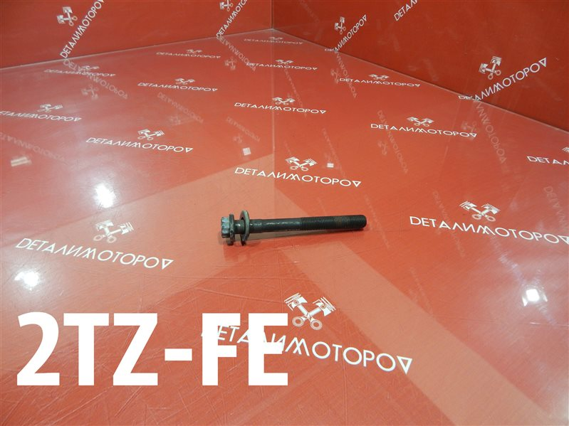 Болт головки блока цилиндров Toyota Estima E-TCR21W 2TZ-FE