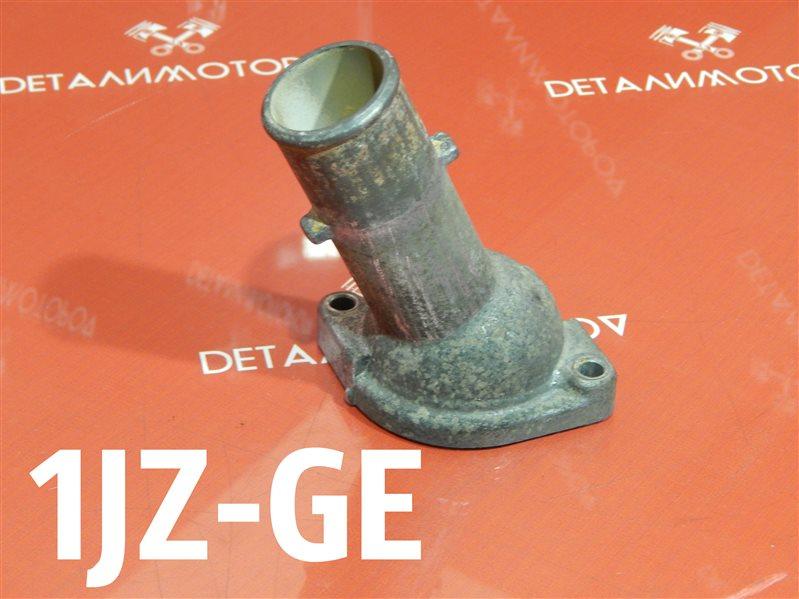 Крышка термостата Toyota Chaser GF-JZX105 1JZ-GE