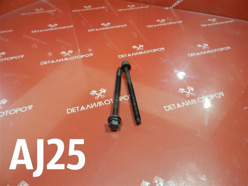 Болт головки блока цилиндров Jaguar S-Type X200 AJ25