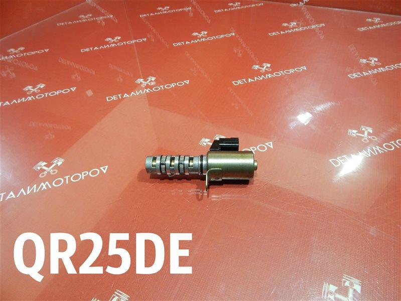 Клапан vvt-i Nissan Bassara TA-JTU30 QR25DE