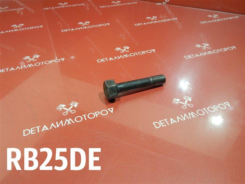 Болт коленвала Nissan Cefiro E-ECA31 RB25DE
