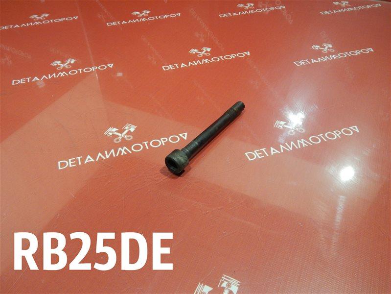 Болт головки блока цилиндров Nissan Cefiro E-ECA31 RB25DE