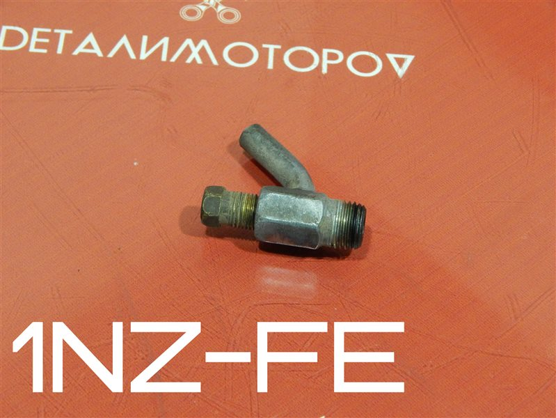 Кран сливной с блока Toyota Allex CBA-NZE124 1NZ-FE