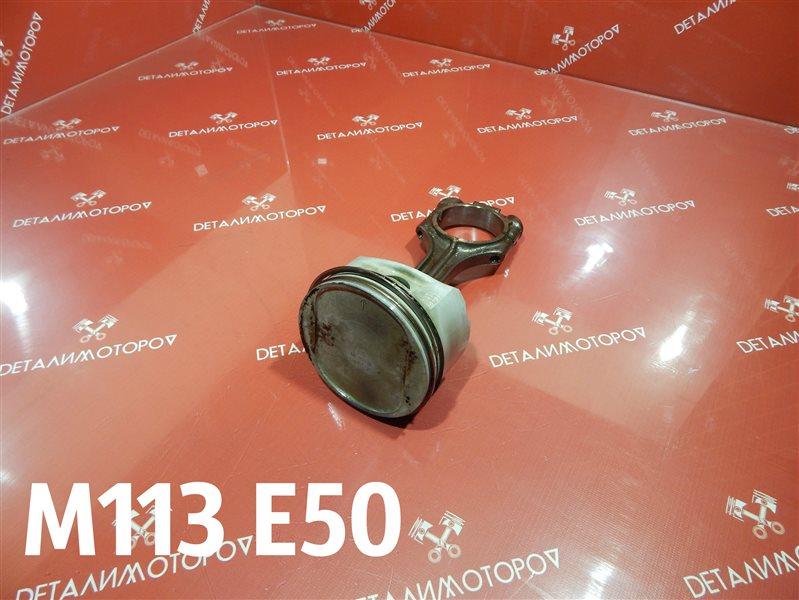 Поршень с шатуном Mercedes-Benz S-Class W220 M113 E50