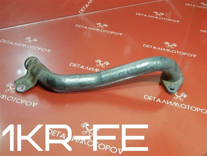 Трубка охлаждающей жидкости Toyota Belta DBA-KSP92 1KR-FE
