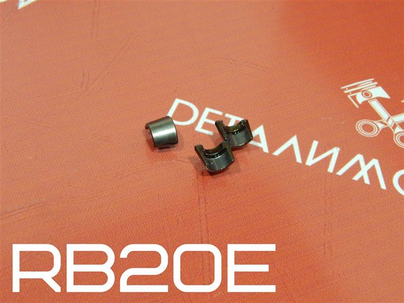 Сухарь клапана Nissan Cefiro E-LA31 RB20E