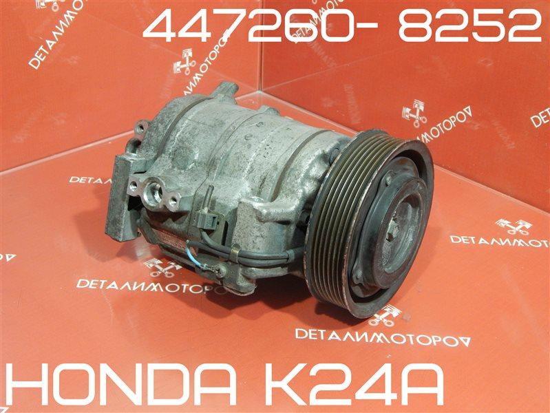 Компрессор кондиционера Honda Elysion DBA-RR1 K24A