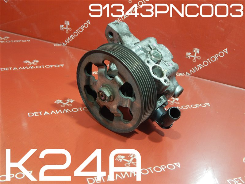 Насос гидроусилителя Honda Elysion DBA-RR1 K24A