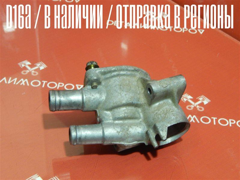 Корпус термостата Honda Civic E-EJ7 D16A