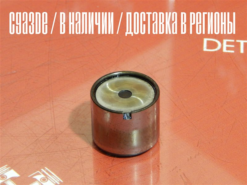 Толкатель клапана Nissan Cube TA-AZ10 CGA3DE