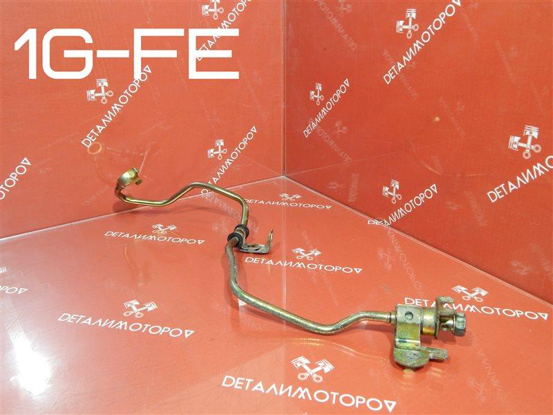Трубка топливная Toyota Mark Ii GX105 1G-FE