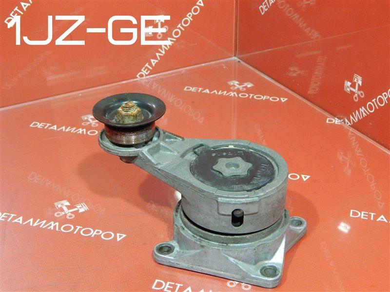 Натяжитель приводного ремня Toyota Chaser GF-JZX105 1JZ-GE