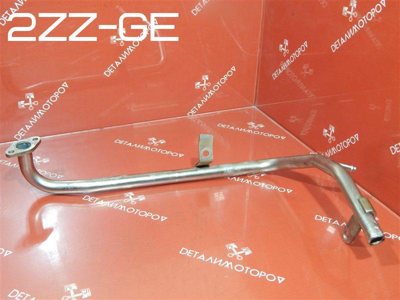 Трубка охлаждающей жидкости Toyota Allex TA-ZZE123 2ZZ-GE