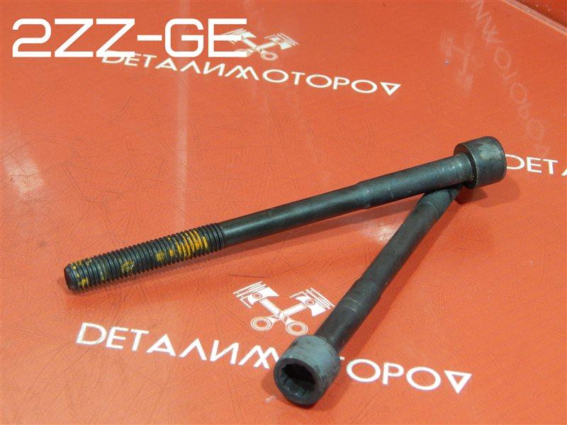 Болт головки блока цилиндров Toyota Allex TA-ZZE123 2ZZ-GE