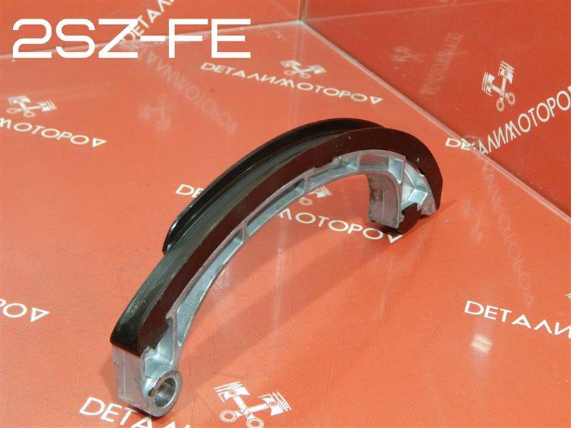 Успокоитель цепи Toyota Belta DBA-SCP92 2SZ-FE