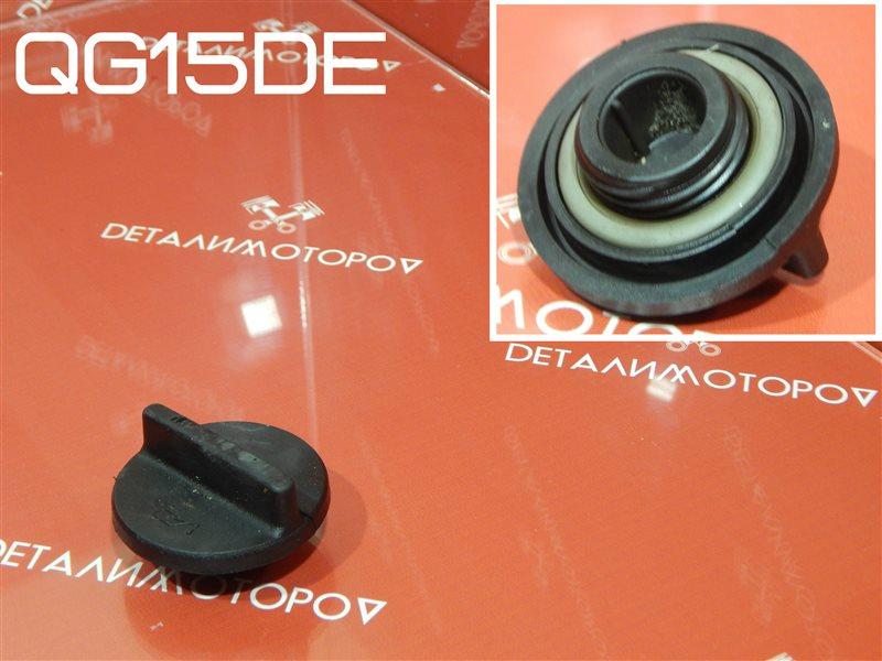 Крышка маслозаливной горловины Nissan Almera GJ-VFY11 QG15DE