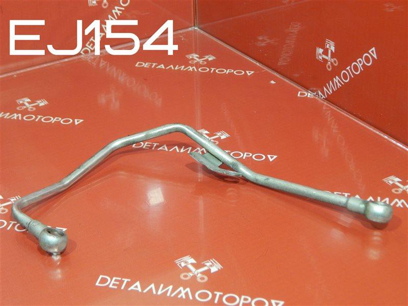 Трубка масляная Subaru Impreza GDC EL154