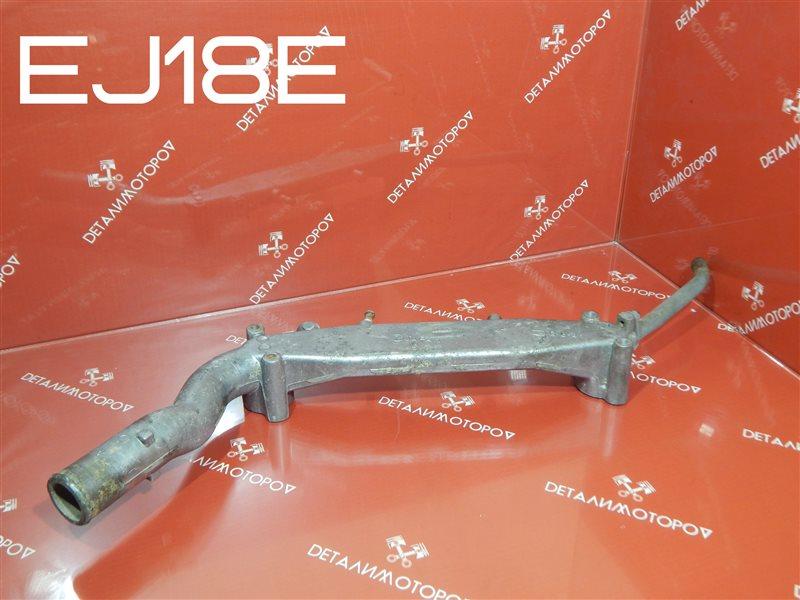 Трубка охлаждающей жидкости Subaru Impreza GF6 EJ18E
