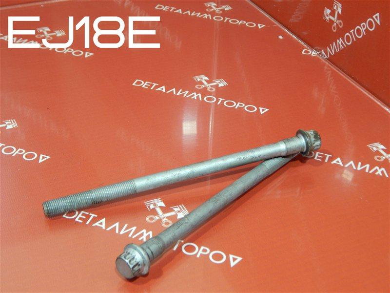 Болт блока цилиндров Subaru Impreza GF6 EJ18E