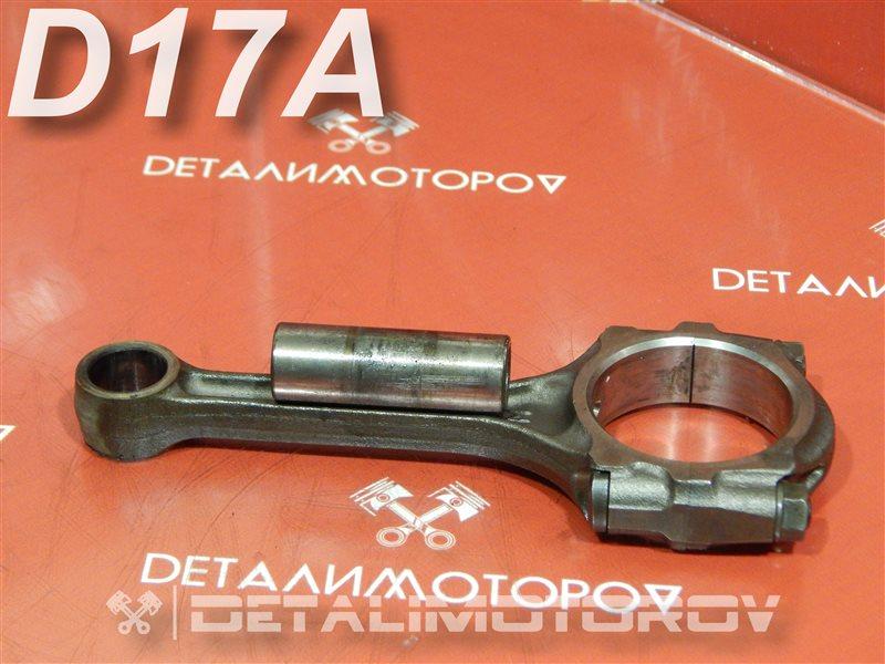 Шатун Honda Civic Ferio ABA-EU4 D17A