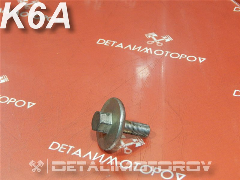 Болт коленвала Suzuki Alto DBA-HA25S K6A
