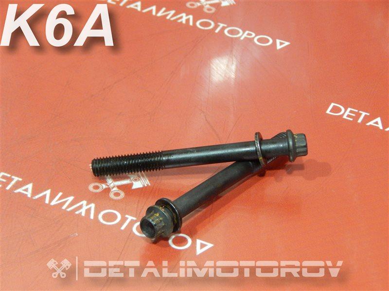 Болт головки блока цилиндров Suzuki Alto DBA-HA25S K6A