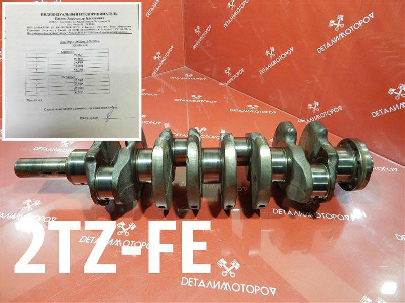 Коленвал Toyota Estima E-TCR21W 2TZ-FE