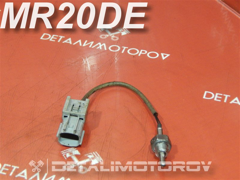 Датчик температуры выхлопных газов Nissan Bluebird Sylphy DBA-KG11 MR20DE