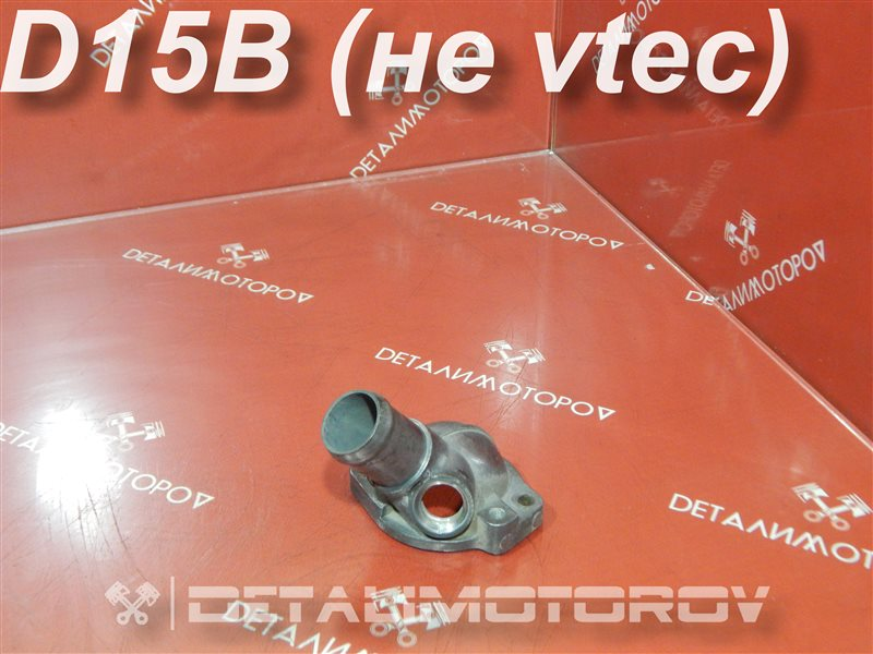Крышка термостата Honda Capa E-EF2 D15B