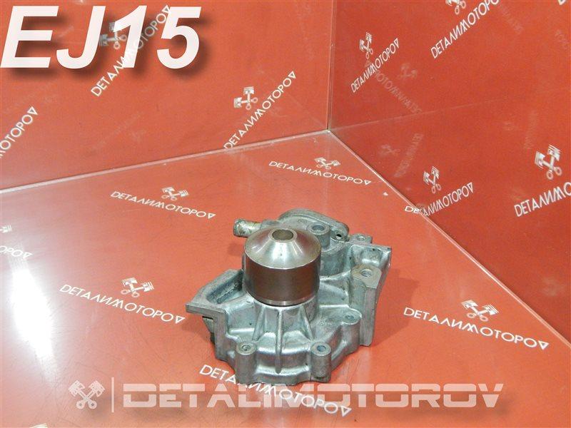 Помпа Subaru Impreza E-GC1 EJ15