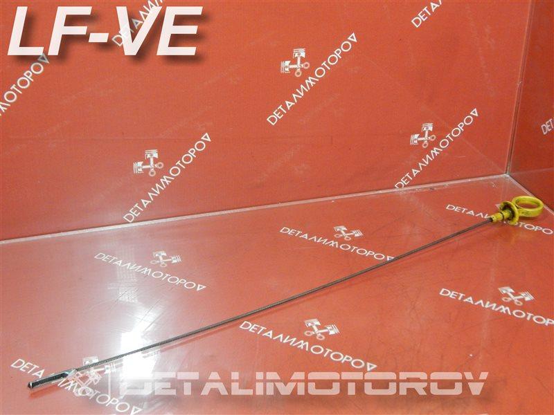 Щуп масляный Mazda Atenza DBA-GYEW LF-VE