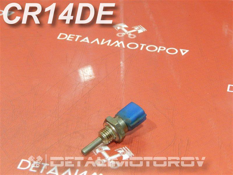 Датчик температуры охлаждающей жидкости Nissan Cube DBA-BNZ11 CR14DE