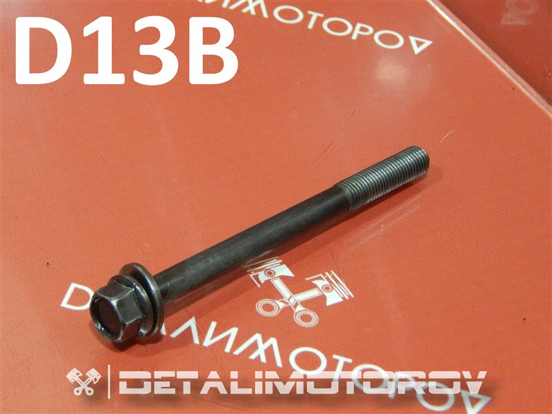 Болт головки блока цилиндров Honda Civic GF-EK2 D13B