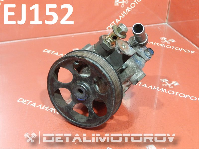 Насос гидроусилителя Subaru Impreza E-GC1 EJ152