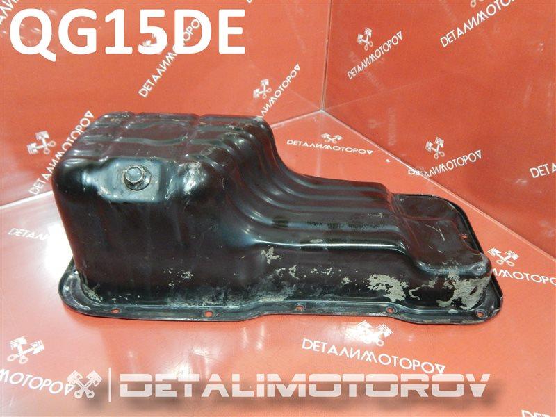 Поддон Nissan Almera GJ-VFY11 QG15DE