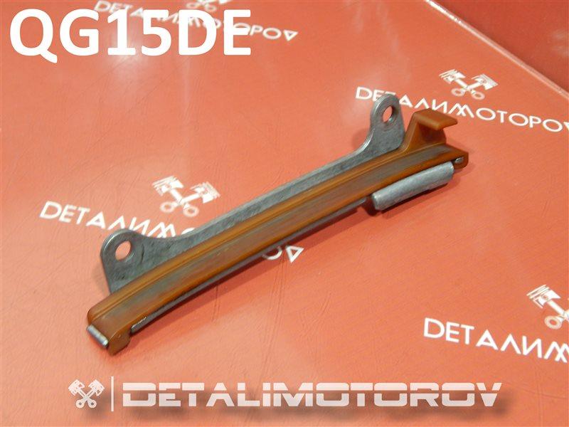 Успокоитель цепи Nissan Almera GJ-VFY11 QG15DE