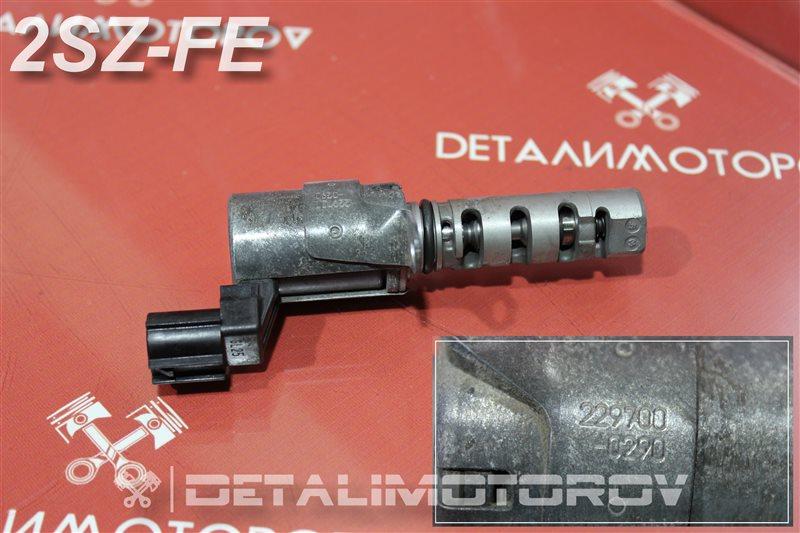 Клапан vvt-i Toyota Belta 2SZ-FE