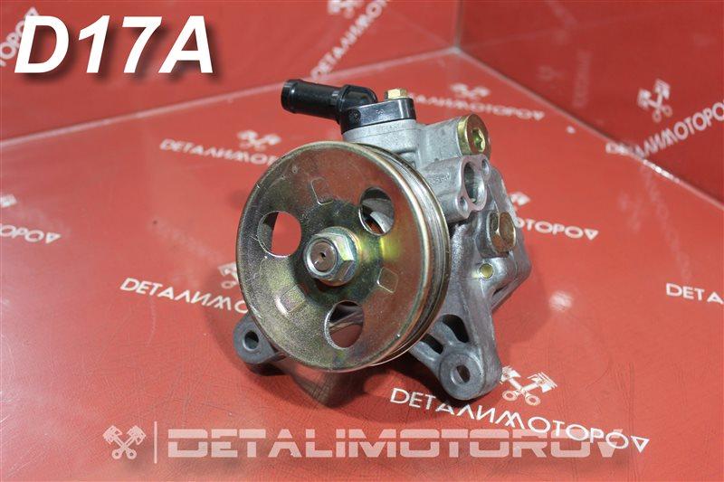 Насос гидроусилителя Honda Civic Ferio ABA-EU4 D17A