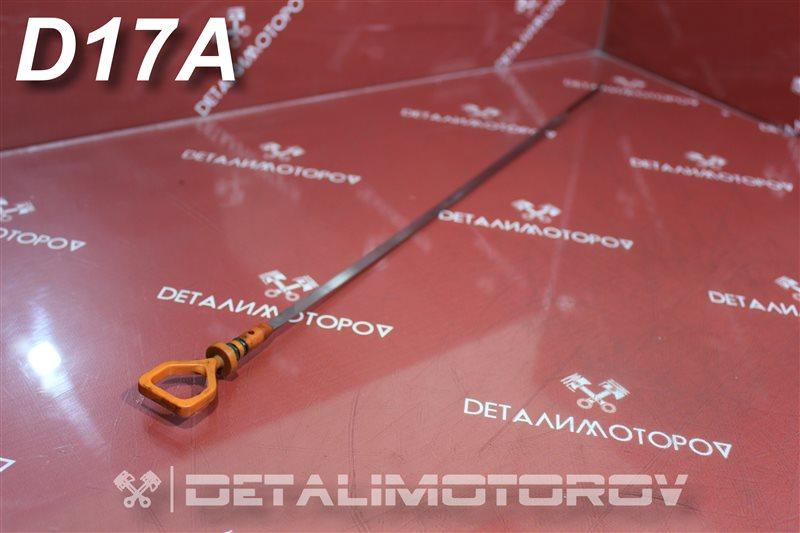 Щуп масляный Honda Civic Ferio ABA-EU4 D17A