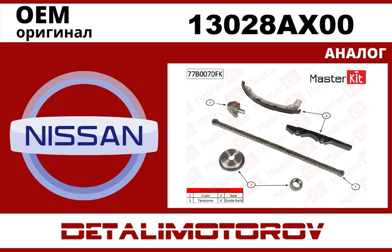 Комплект цепи грм Nissan Ad VAY12 CR14DE