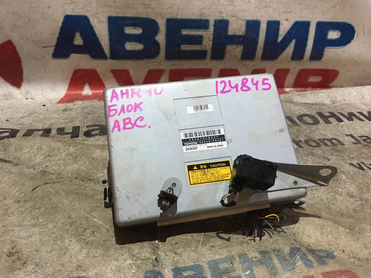 Блок управления abs Toyota Estima AHR10