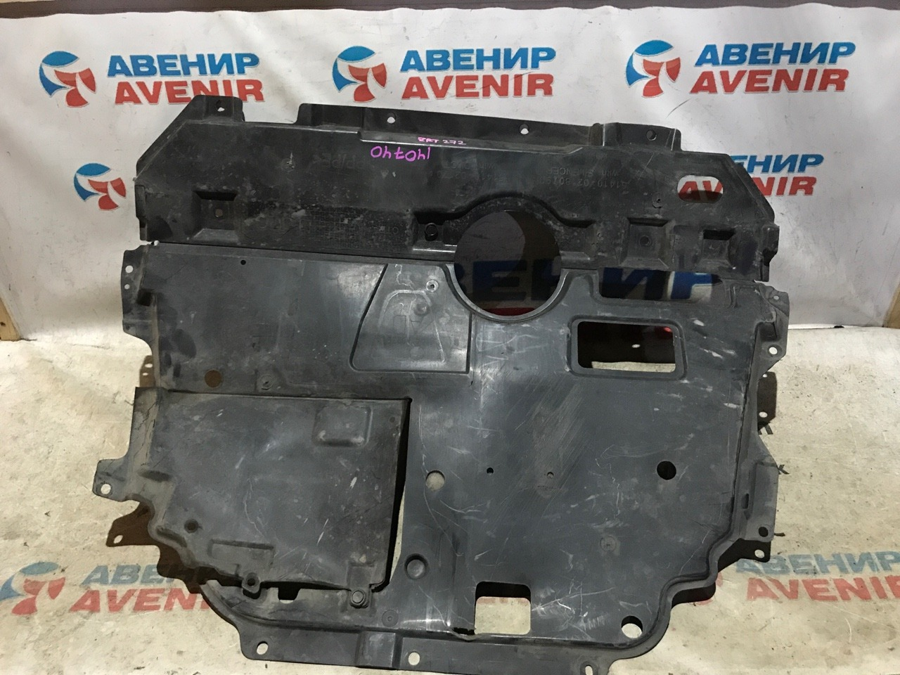 Защита двигателя Toyota Avensis ZRT272 3ZR передняя